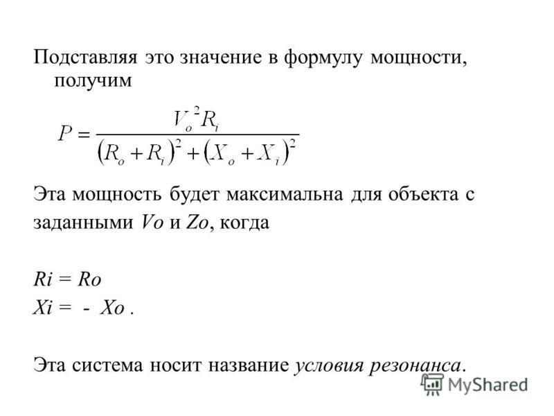 Подставляя это значение в формулу мощности, получим Эта мощность будет максимальна для объекта с заданными Vо и Zо, когда Ri = Ro Xi = - Xo. Эта система носит название условия резонанса.