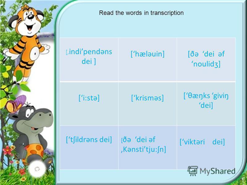 [, indipendəns dei ] [hæləuin][ðə dei əf noulidʒ] [i:stə][krisməs] [θæŋks giviŋ dei] [tʃildrəns dei] [ ðə dei əf,Kənstitju:ʃn] [viktəri dei] Read the words in transcription