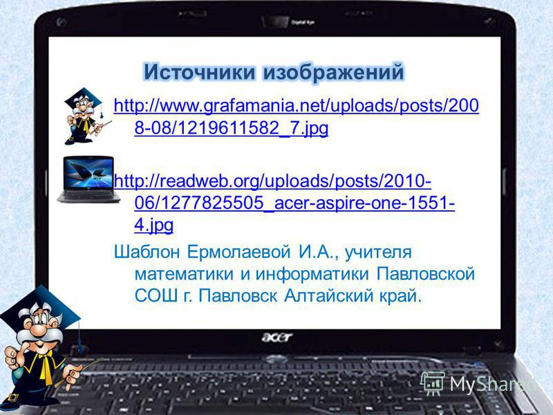 http://www.grafamania.net/uploads/posts/200 8-08/1219611582_7. jpg http://readweb.org/uploads/posts/2010- 06/1277825505_acer-aspire-one-1551- 4. jpg Шаблон Ермолаевой И.А., учителя математики и информатики Павловской СОШ г. Павловск Алтайский край.