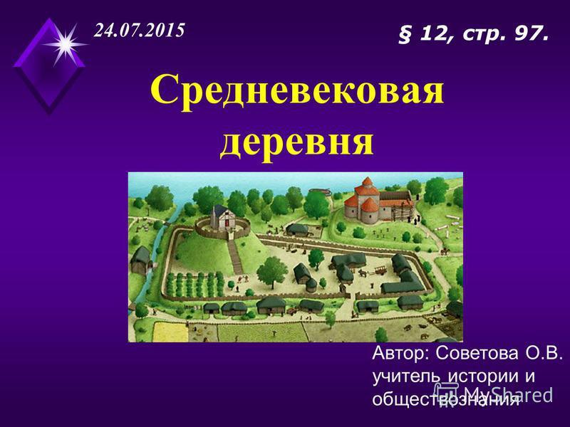 Средневековая деревня § 12, стр. 97. 24.07.2015 Автор: Советова О.В. учитель истории и обществознания