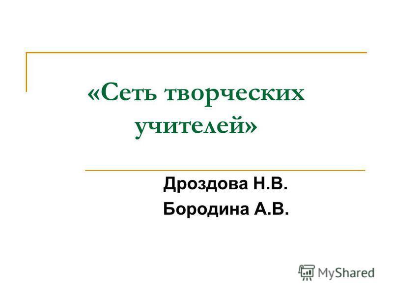 «Сеть творческих учителей» Дроздова Н.В. Бородина А.В.