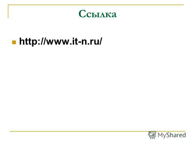 Ссылка http://www.it-n.ru/