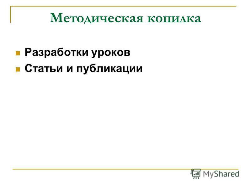 Методическая копилка Разработки уроков Статьи и публикации