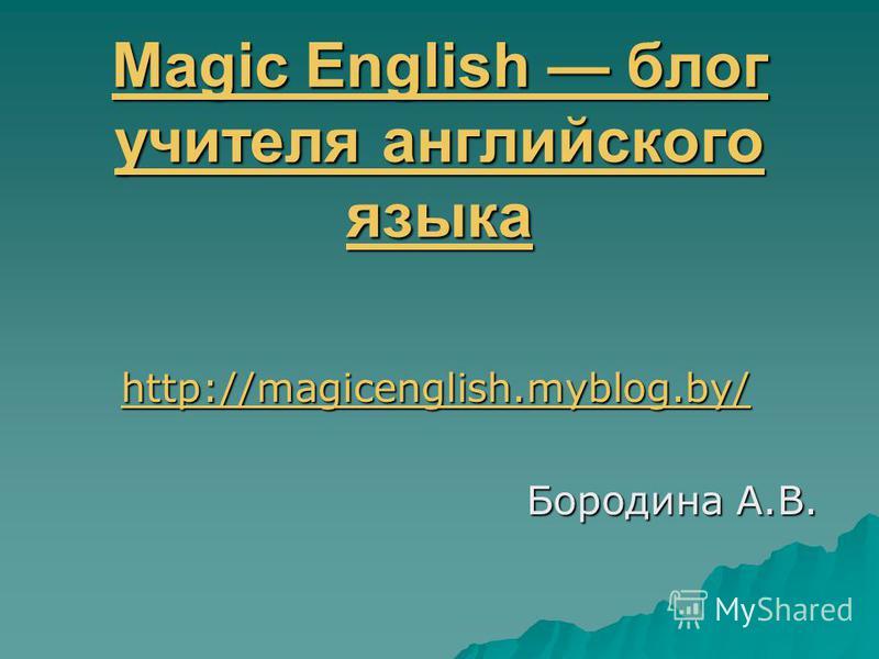 Magic English блог учителя английского языка Magic English блог учителя английского языка Magic English блог учителя английского языка Magic English блог учителя английского языка http://magicenglish.myblog.by/ Бородина А.В.