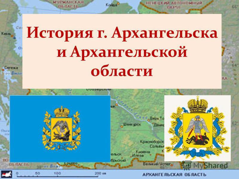 История г. Архангельска и Архангельской области