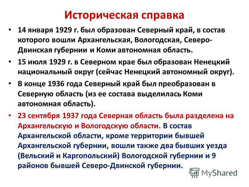 Историческая справка 14 января 1929 г. был образован Северный край, в состав которого вошли Архангельская, Вологодская, Северо- Двинская губернии и Коми автономная область. 15 июля 1929 г. в Северном крае был образован Ненецкий национальный округ (се