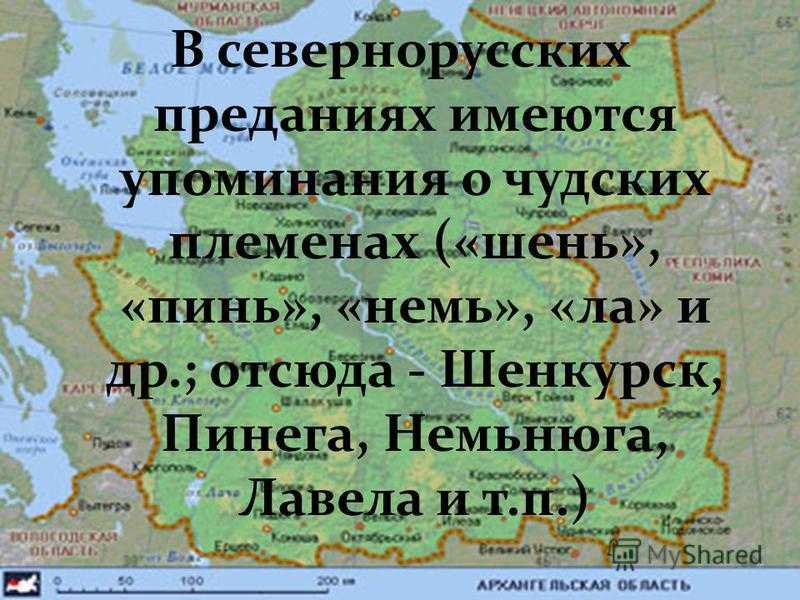 В севернорусских преданиях имеются упоминания о чудских племенах («шень», «пинь», «немь», «ла» и др.; отсюда - Шенкурск, Пинега, Немьнюга, Лавела и т.п.)