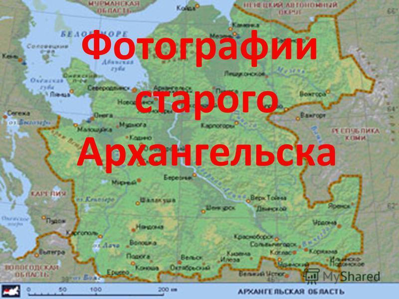 Фотографии старого Архангельска