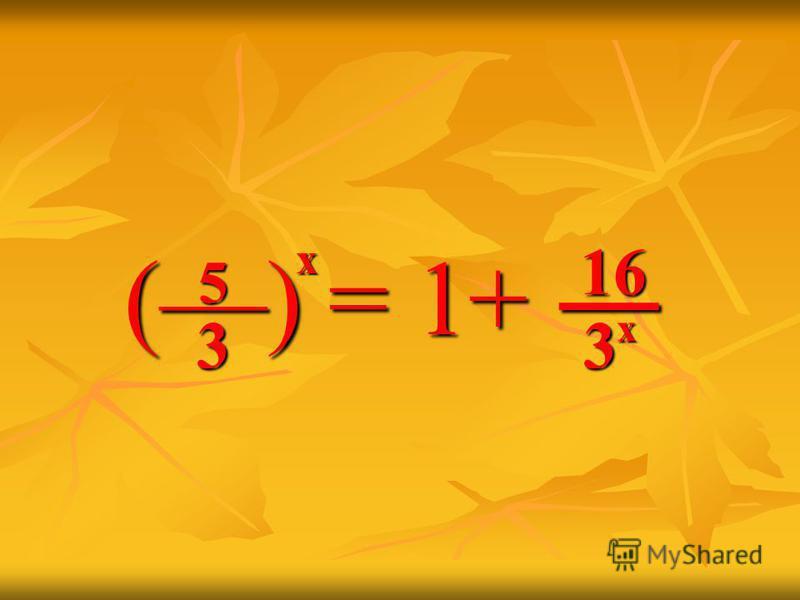() = 1+ 5 3 х 16 3 х