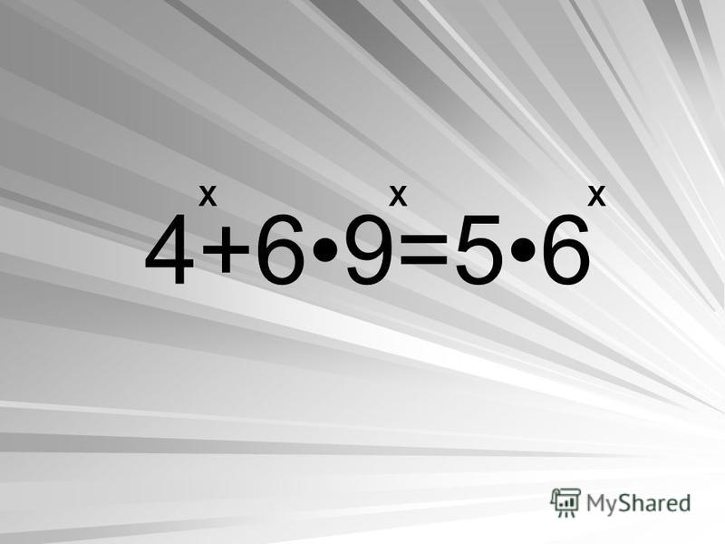 4+69=56 Х Х Х