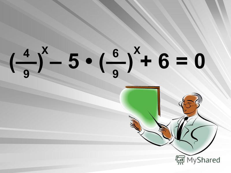 () – 5 ( ) + 6 = 0 4949 6969 Х