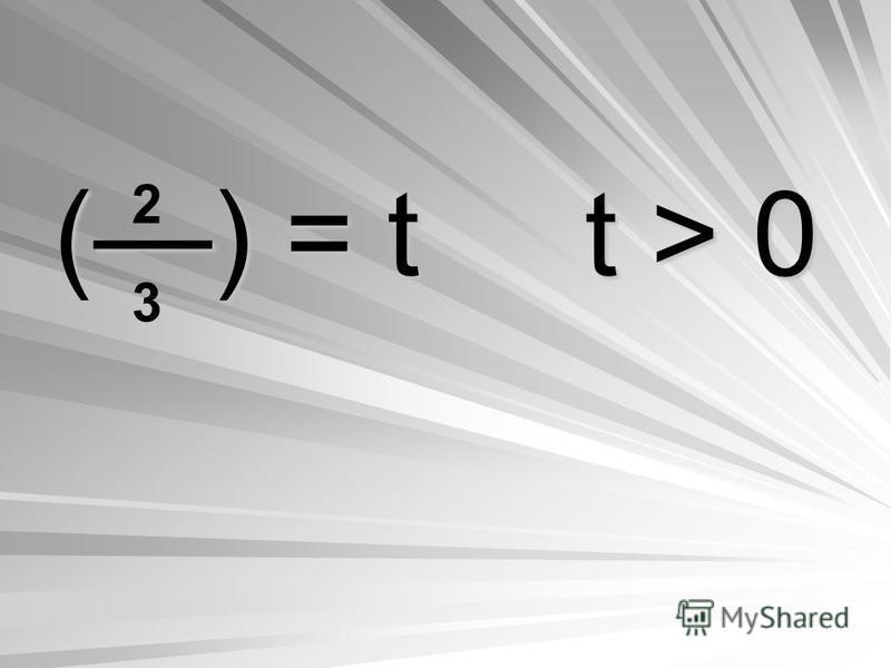 () = t t > 0 2323