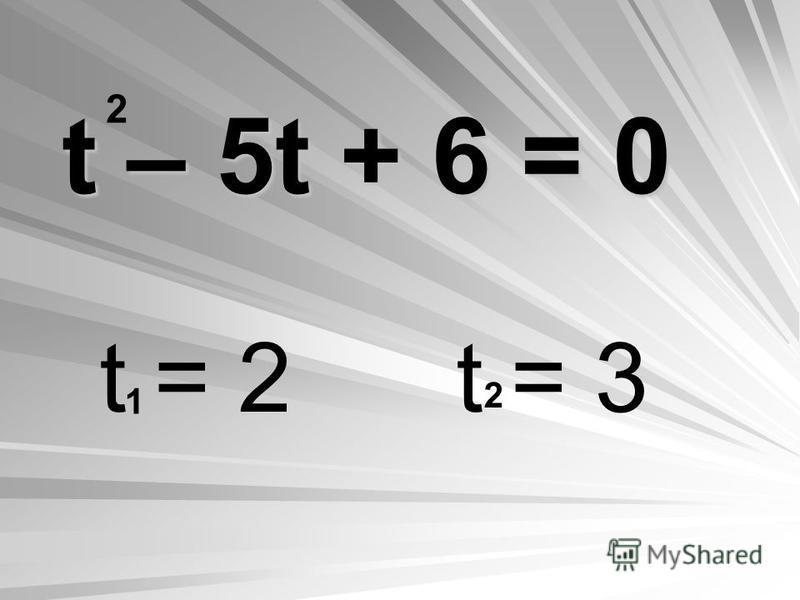 t – 5t + 6 = 0 2 t = 2 t = 3 1 2