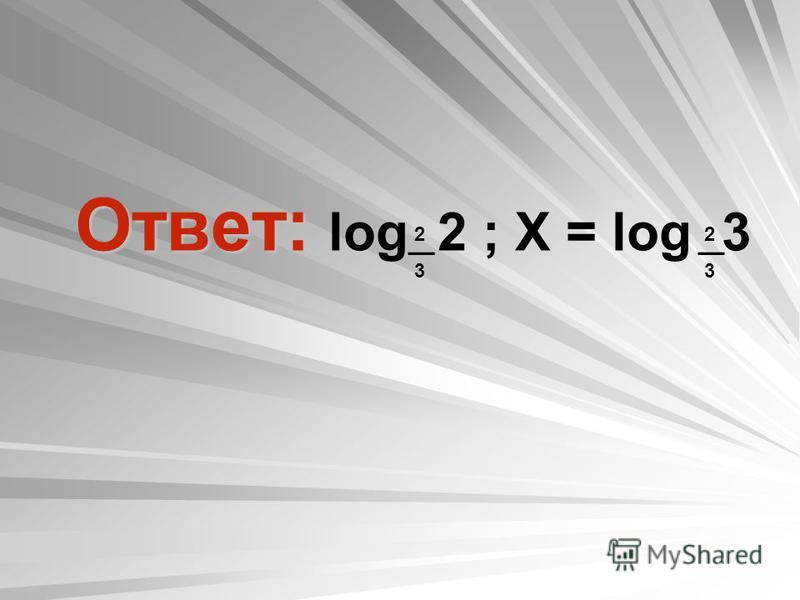 Ответ: log 2 ; Х = log 3 2323 2323