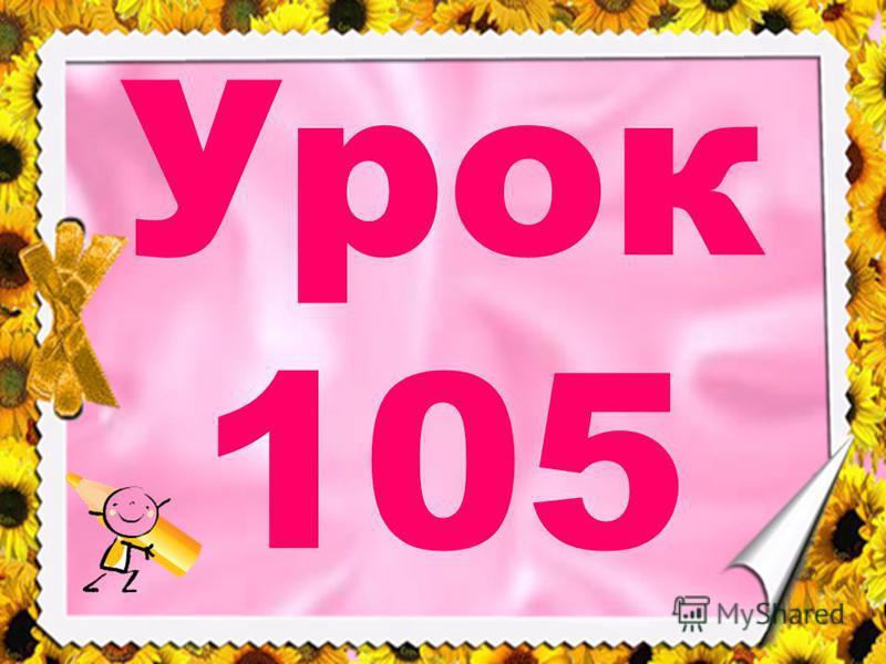 Урок 105