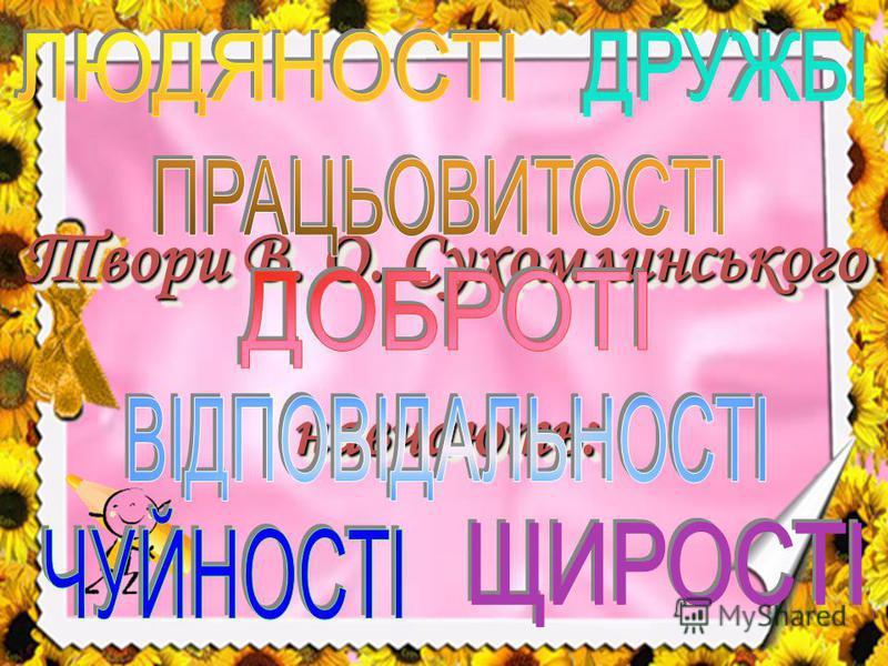 Твори В. О. Сухомлинського навчають: