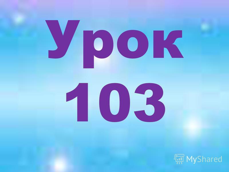 Урок 103
