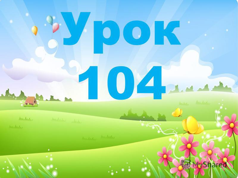 Урок 104