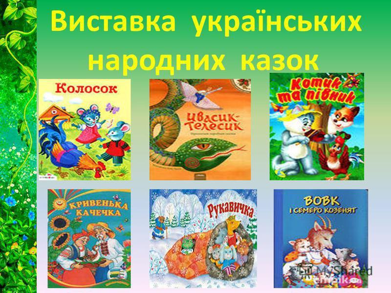 Виставка українських народних казок