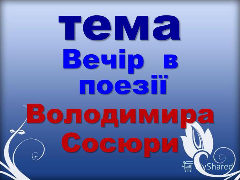 тема Вечір в поезії ВолодимираСосюри