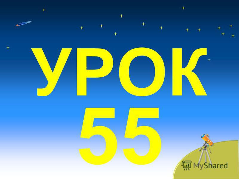 УРОК 55