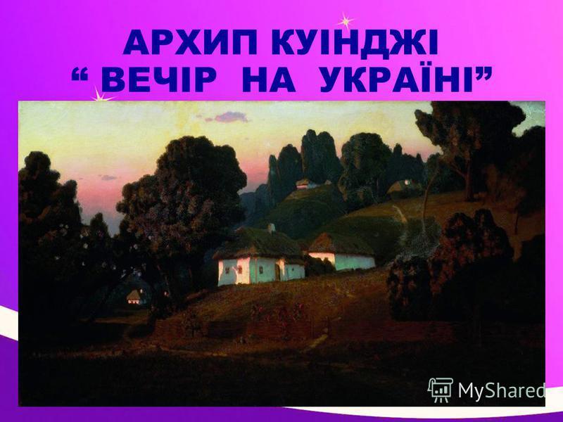 АРХИП КУІНДЖІ ВЕЧІР НА УКРАЇНІ
