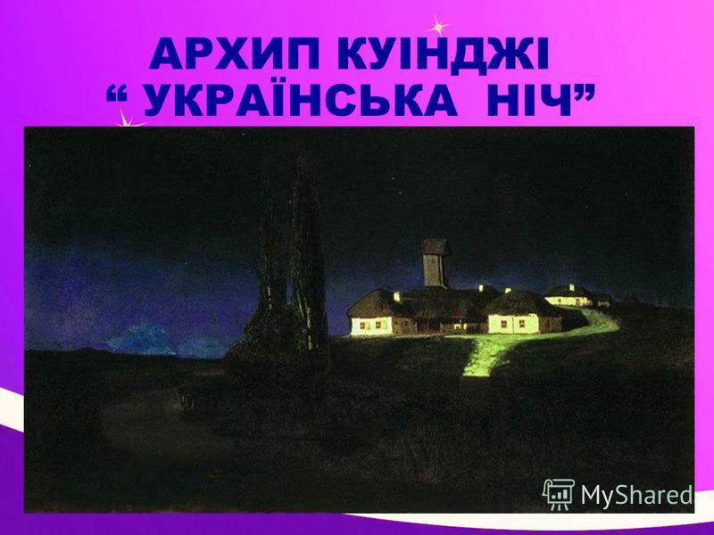 АРХИП КУІНДЖІ УКРАЇНСЬКА НІЧ