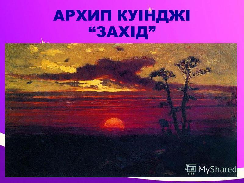 АРХИП КУІНДЖІ ЗАХІД