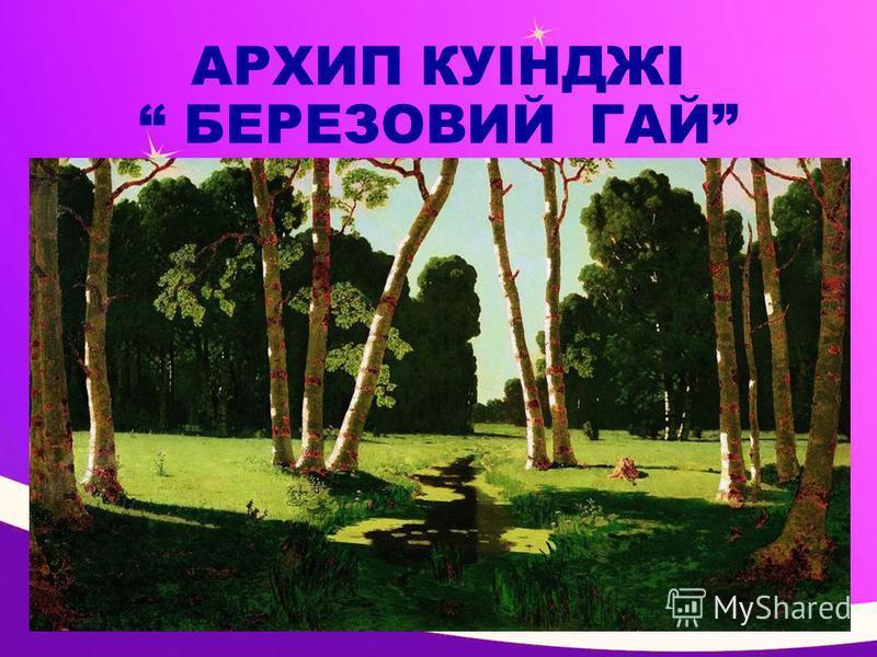 АРХИП КУІНДЖІ БЕРЕЗОВИЙ ГАЙ