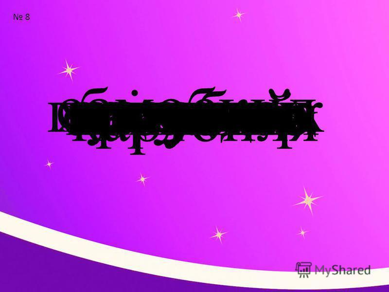 8 загубивзагадкапахучий магазин багаття голубий хвалити характер художник крокодил картопля пастушок сніжинка самоскид