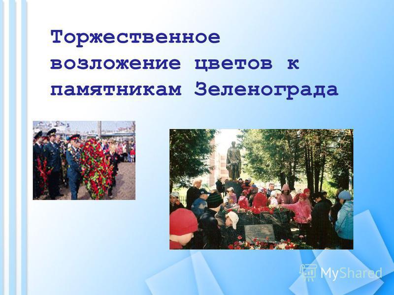 Торжественное возложение цветов к памятникам Зеленограда