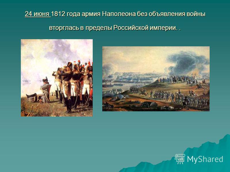 24 июня 1812 года армия Наполеона без объявления войны вторглась в пределы Российской империи... На рассвет августа