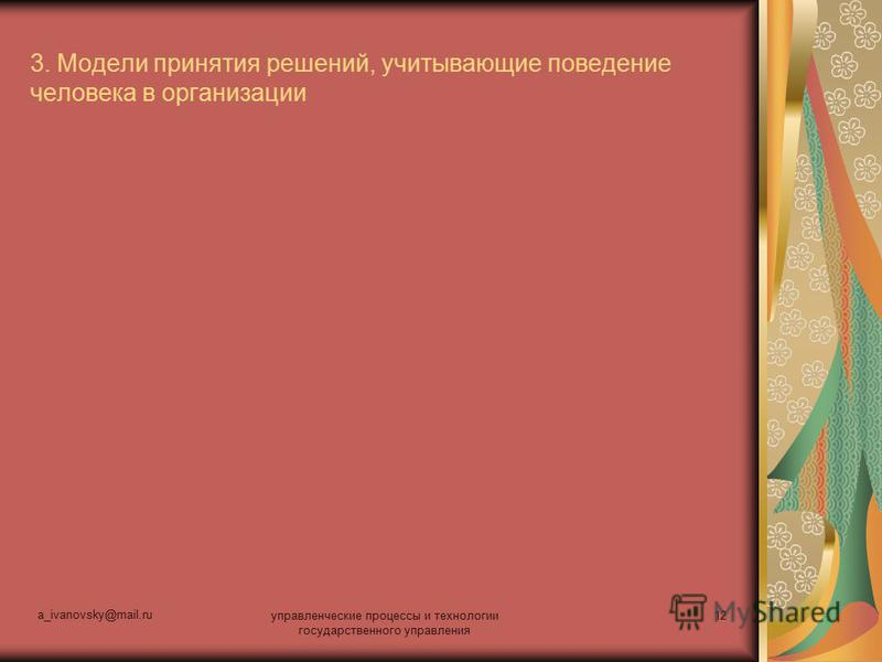 a_ivanovsky@mail.ru управленческие процессы и технологии государственного управления 12 3. Модели принятия решений, учитывающие поведение человека в организации