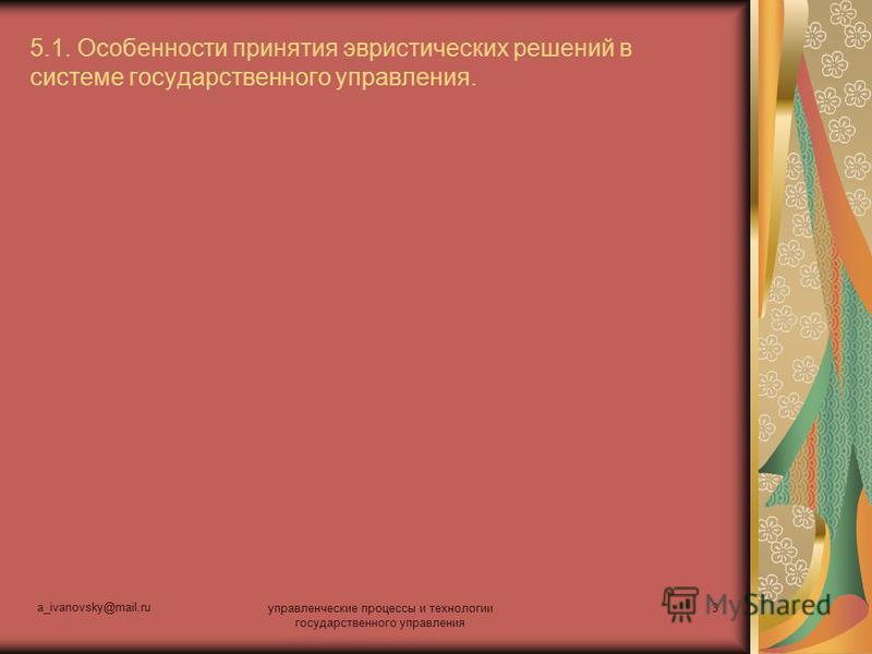 a_ivanovsky@mail.ru управленческие процессы и технологии государственного управления 3 5.1. Особенности принятия эвристических решений в системе государственного управления.