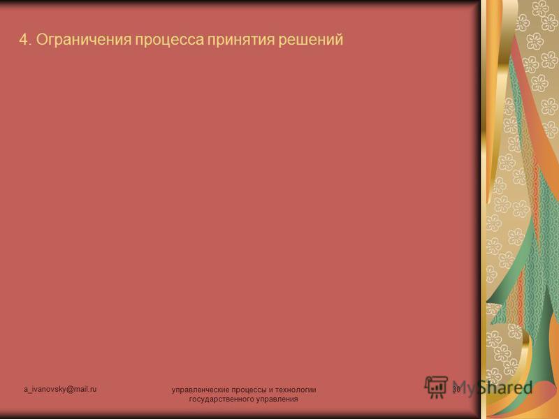 a_ivanovsky@mail.ru управленческие процессы и технологии государственного управления 30 4. Ограничения процесса принятия решений