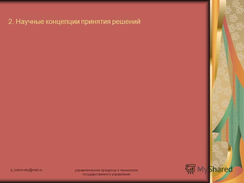 a_ivanovsky@mail.ru управленческие процессы и технологии государственного управления 6 2. Научные концепции принятия решений