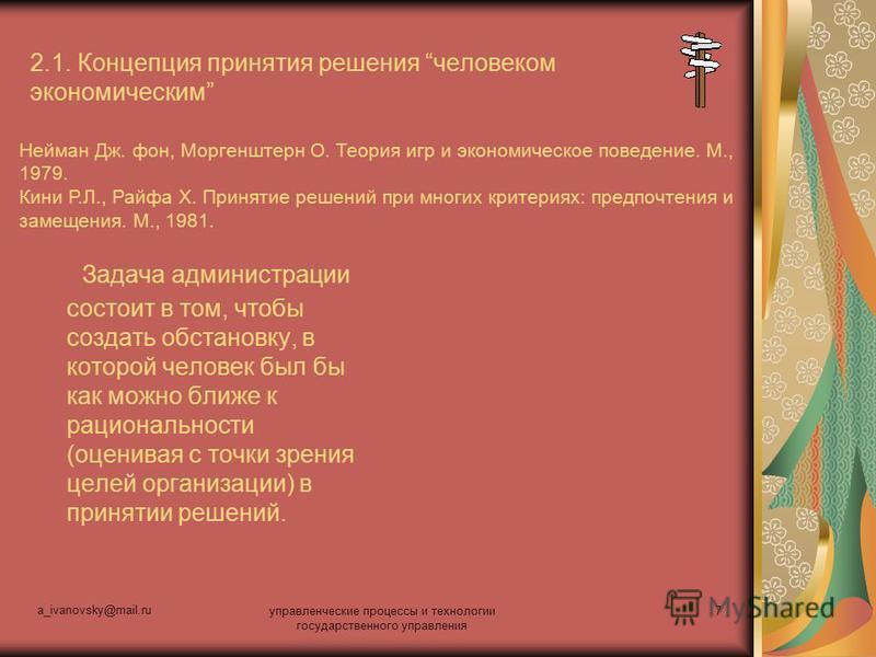 a_ivanovsky@mail.ru управленческие процессы и технологии государственного управления 7 2.1. Концепция принятия решения человеком экономическим Задача администрации состоит в том, чтобы создать обстановку, в которой человек был бы как можно ближе к ра
