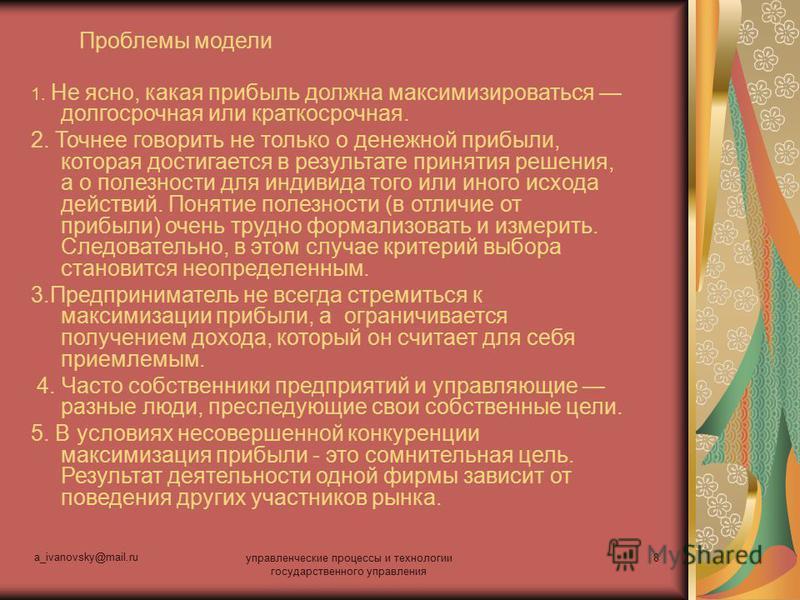 a_ivanovsky@mail.ru управленческие процессы и технологии государственного управления 8 1. Не ясно, какая прибыль должна максимизироваться долгосрочная или краткосрочная. 2. Точнее говорить не только о денежной прибыли, которая достигается в результат
