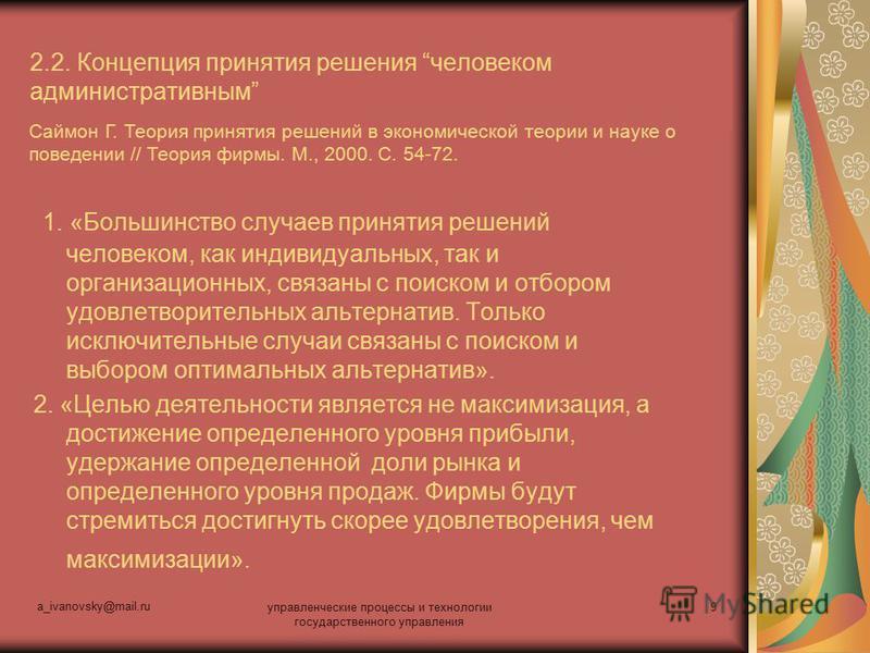 a_ivanovsky@mail.ru управленческие процессы и технологии государственного управления 9 2.2. Концепция принятия решения человеком административным 1. «Большинство случаев принятия решений человеком, как индивидуальных, так и организационных, связаны с