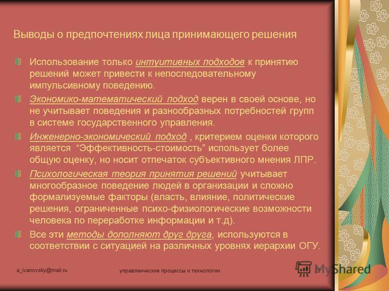 a_ivanovsky@mail.ru управленческие процессы и технологии 22 Выводы о предпочтениях лица принимающего решения Использование только интуитивных подходов к принятию решений может привести к непоследовательному импульсивному поведению. Экономико-математи