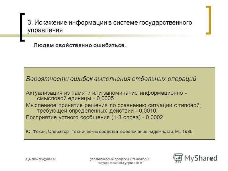 a_ivanovsky@mail.ruуправленческие процессы и технологии государственного управления 14 3. Искажение информации в системе государственного управления Вероятности ошибок выполнения отдельных операций Актуализация из памяти или запоминание информационно