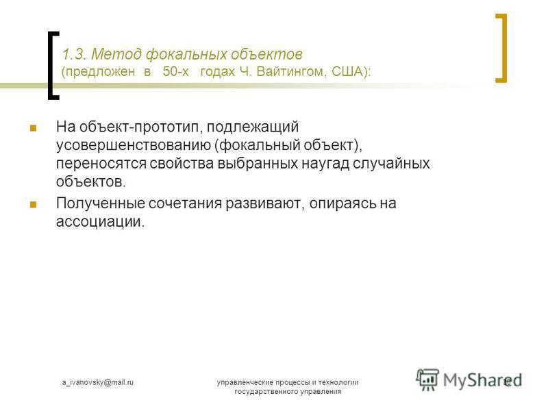 a_ivanovsky@mail.ruуправленческие процессы и технологии государственного управления 30 1.3. Метод фокальных объектов (предложен в 50-х годах Ч. Вайтингом, CША): На объект-прототип, подлежащий усовершенствованию (фокальный объект), переносятся свойств
