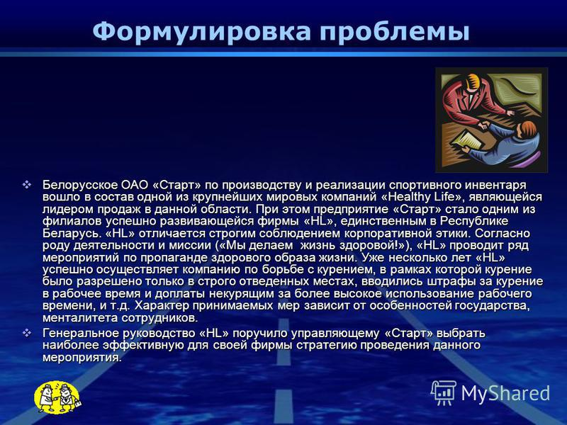 Формулировка проблемы Белорусское ОАО «Старт» по производству и реализации спортивного инвентаря вошло в состав одной из крупнейших мировых компаний «Healthy Life», являющейся лидером продаж в данной области. При этом предприятие «Старт» стало одним