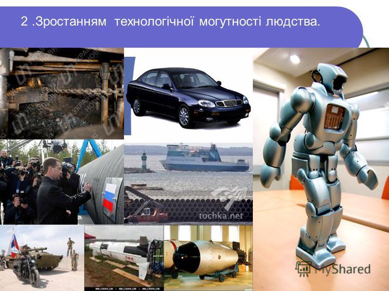 2.Зростанням технологічної могутності людства.