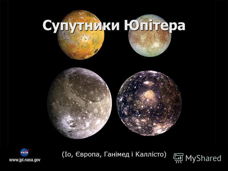 Супутники Юпітера (Іо, Європа, Ганімед і Каллісто)