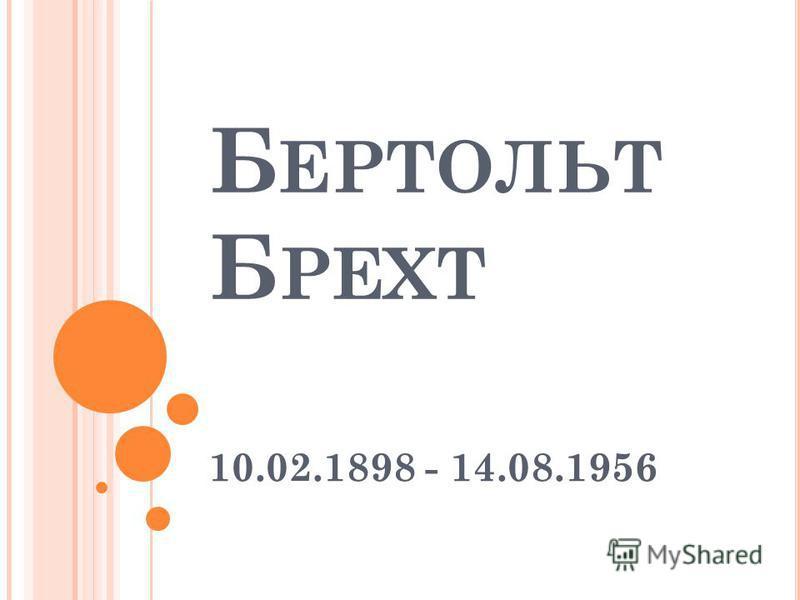 Б ЕРТОЛЬТ Б РЕХТ 10.02.1898 - 14.08.1956
