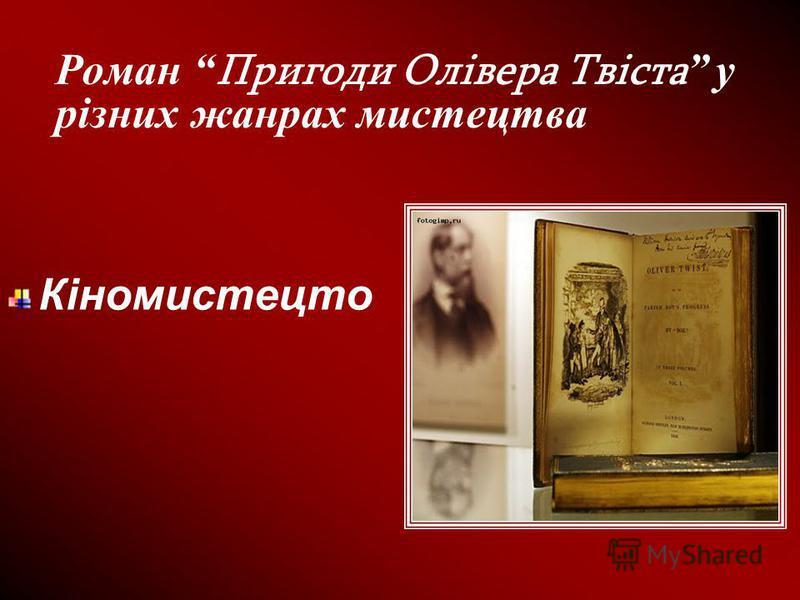Роман Пригоди Олівера Твіста у різних жанрах мистецтва Кіномистецто