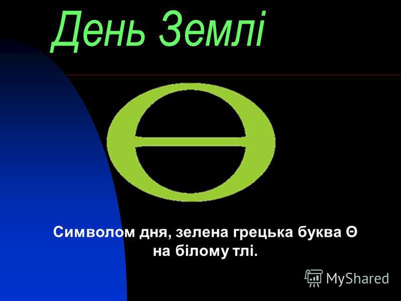 День Землі Символом дня, зелена грецька буква Θ на білому тлі.