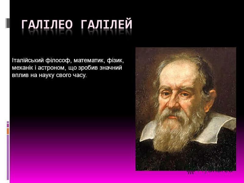 Італійський філософ, математик, фізик, механік і астроном, що зробив значний вплив на науку свого часу.
