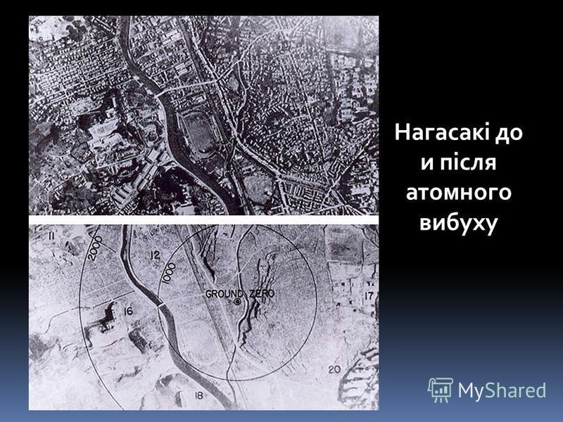 Нагасакі до и після атомного вибуху